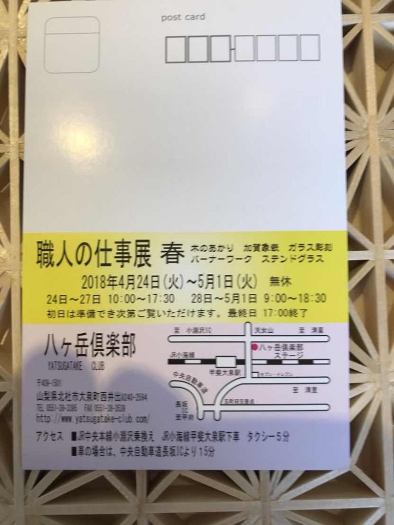 f:id:kumikomiku97:20180426130329j:plain