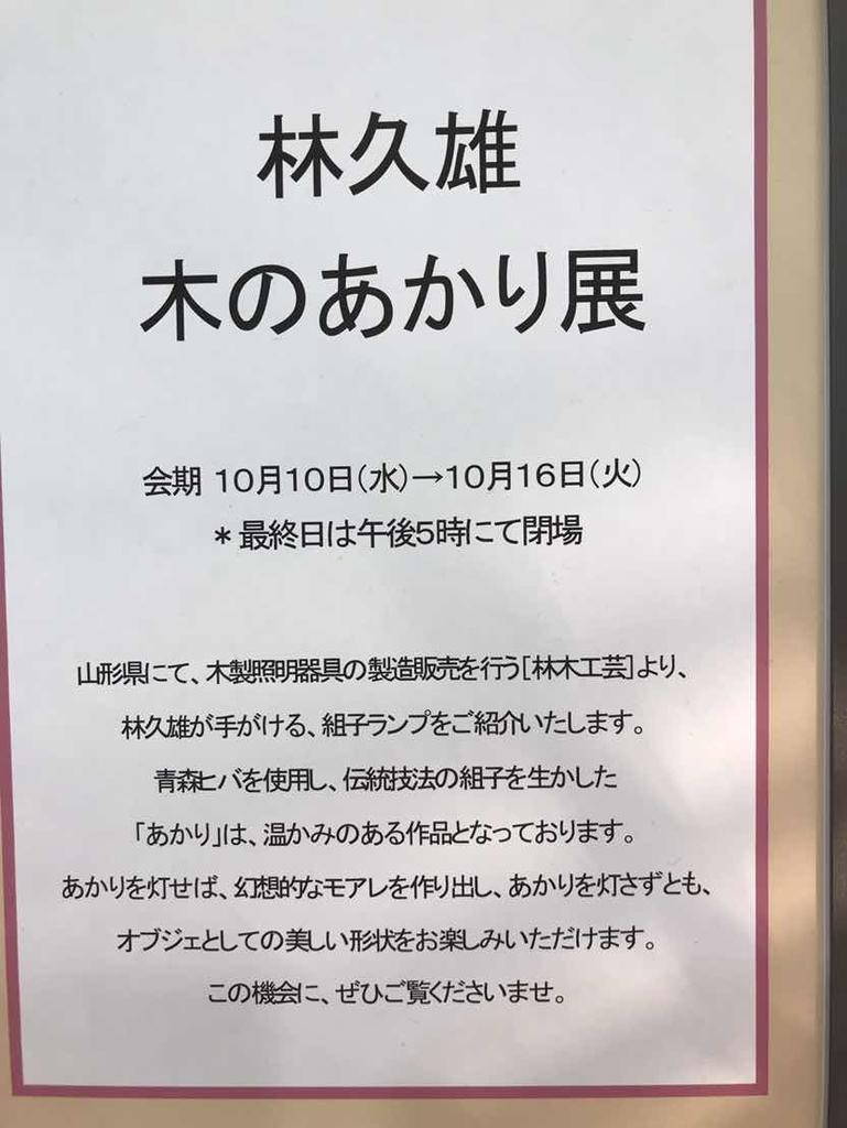 f:id:kumikomiku97:20181014230412j:plain