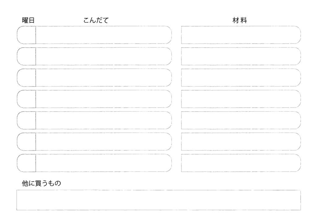 f:id:kumikona:20190110155301j:plain
