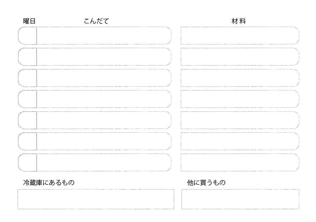 f:id:kumikona:20190112183102j:plain