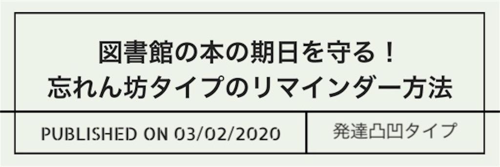f:id:kumikona:20200209143153j:image