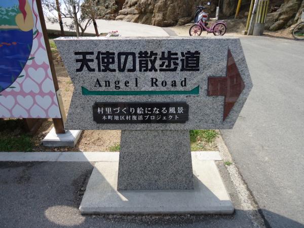 5/8 小豆島・エンジェルロード