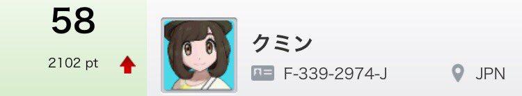 f:id:kumin_pokemon:20170912161526j:plain