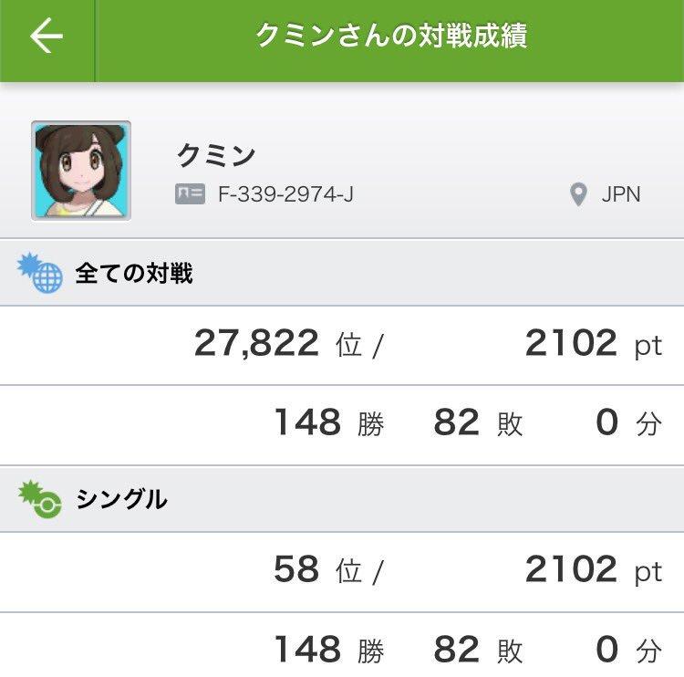 f:id:kumin_pokemon:20170912161533j:plain