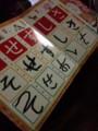 f:id:kuminco-mama:20120201184912j:image:medium:left