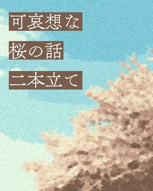 f:id:kumohare72ki:20210412180303j:plain