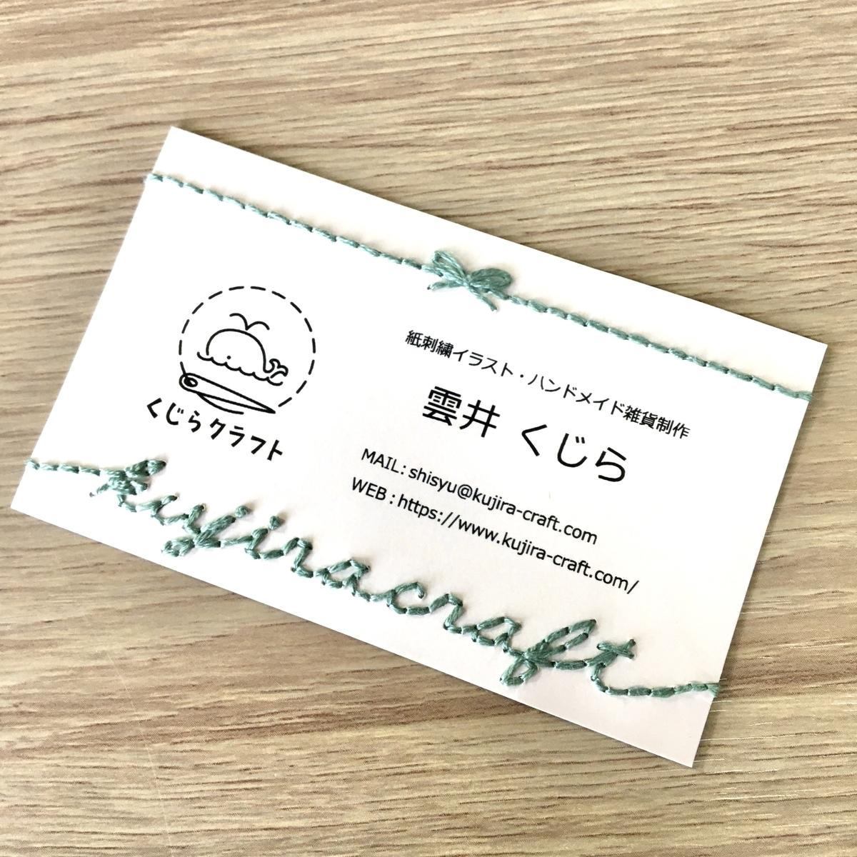f:id:kumoi-kujira:20200324115131j:plain