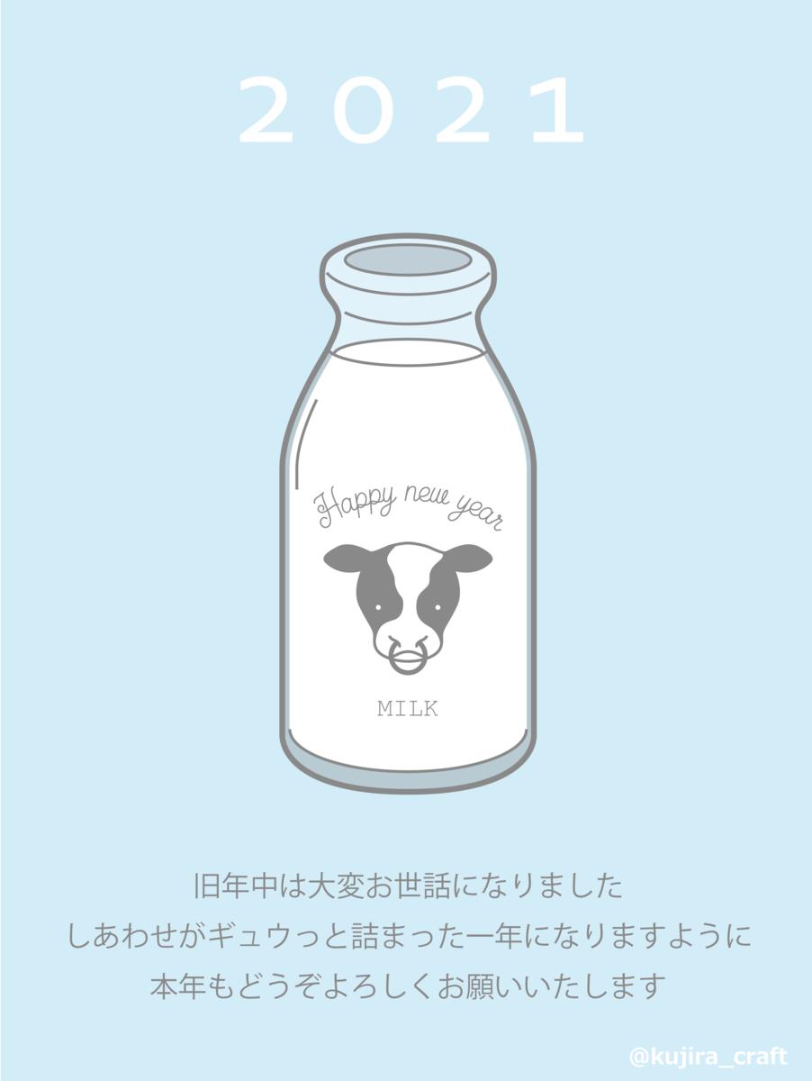 f:id:kumoi-kujira:20201231165424p:plain