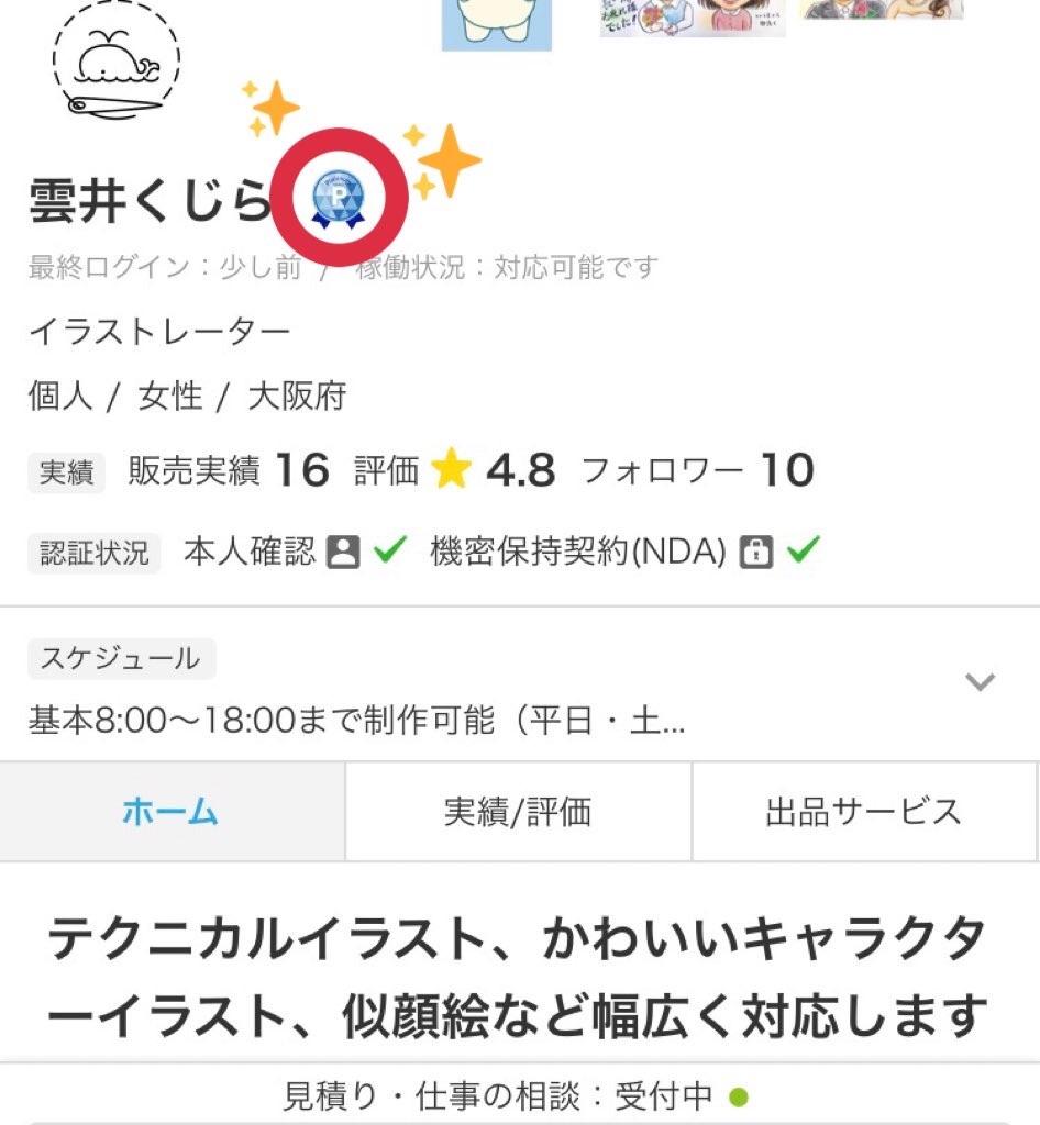 f:id:kumoi-kujira:20210402013123j:plain