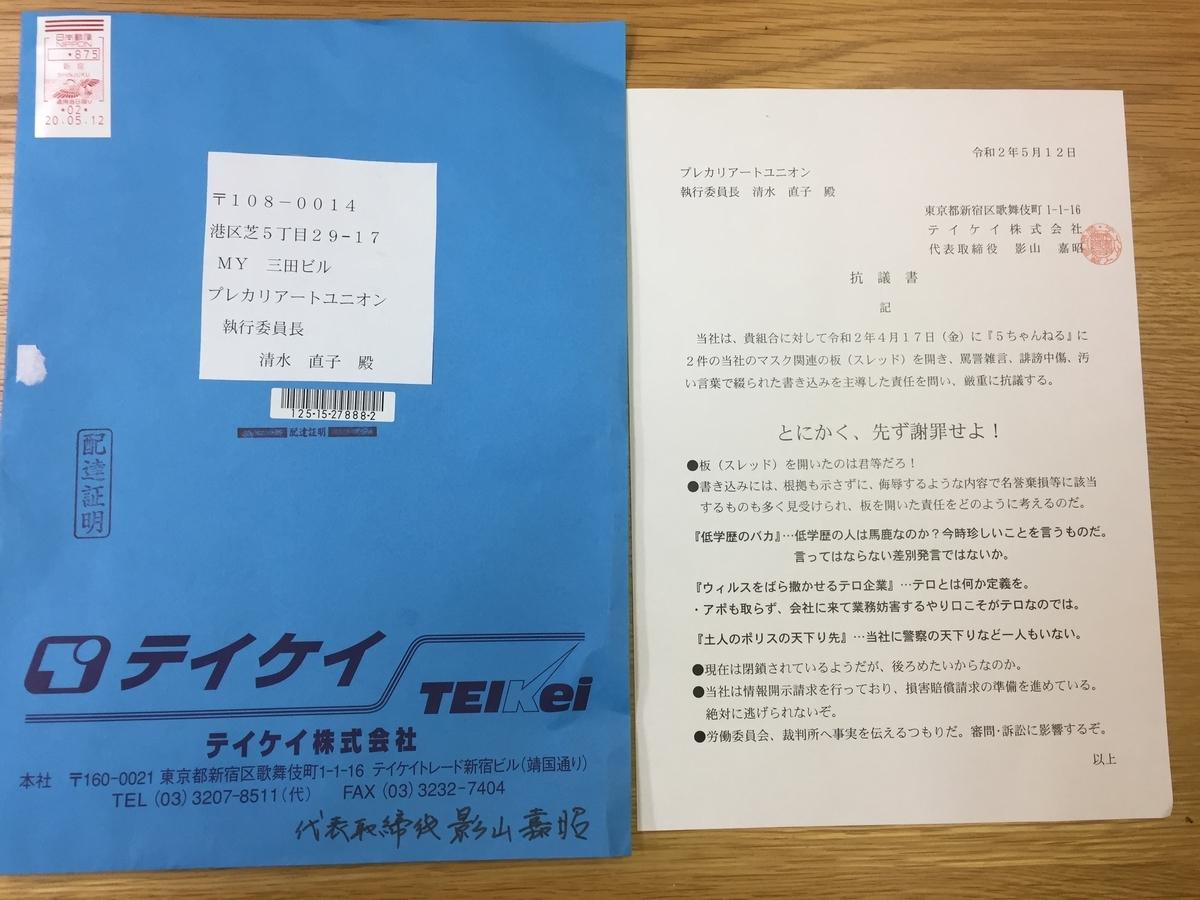 f:id:kumonoami:20200513162612j:plain
