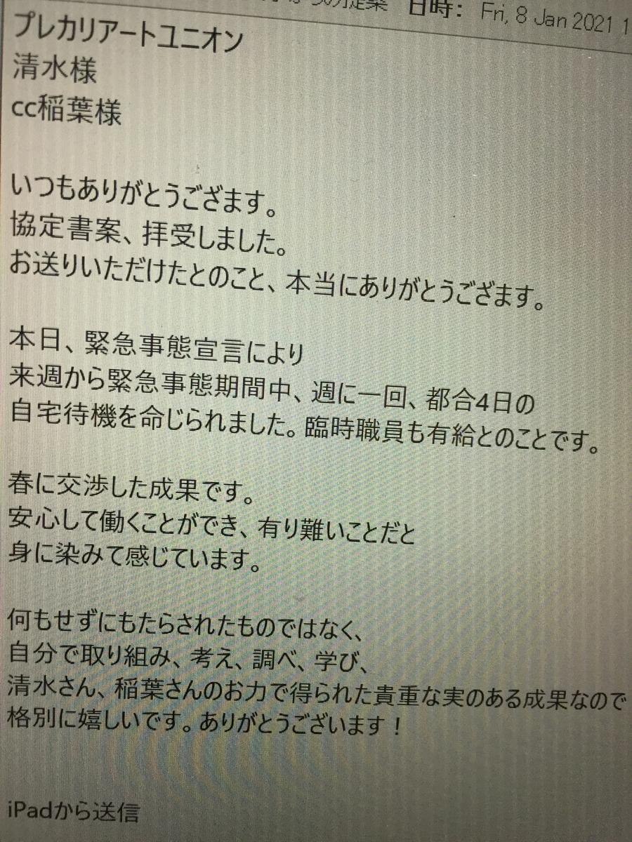 f:id:kumonoami:20210121143728j:plain