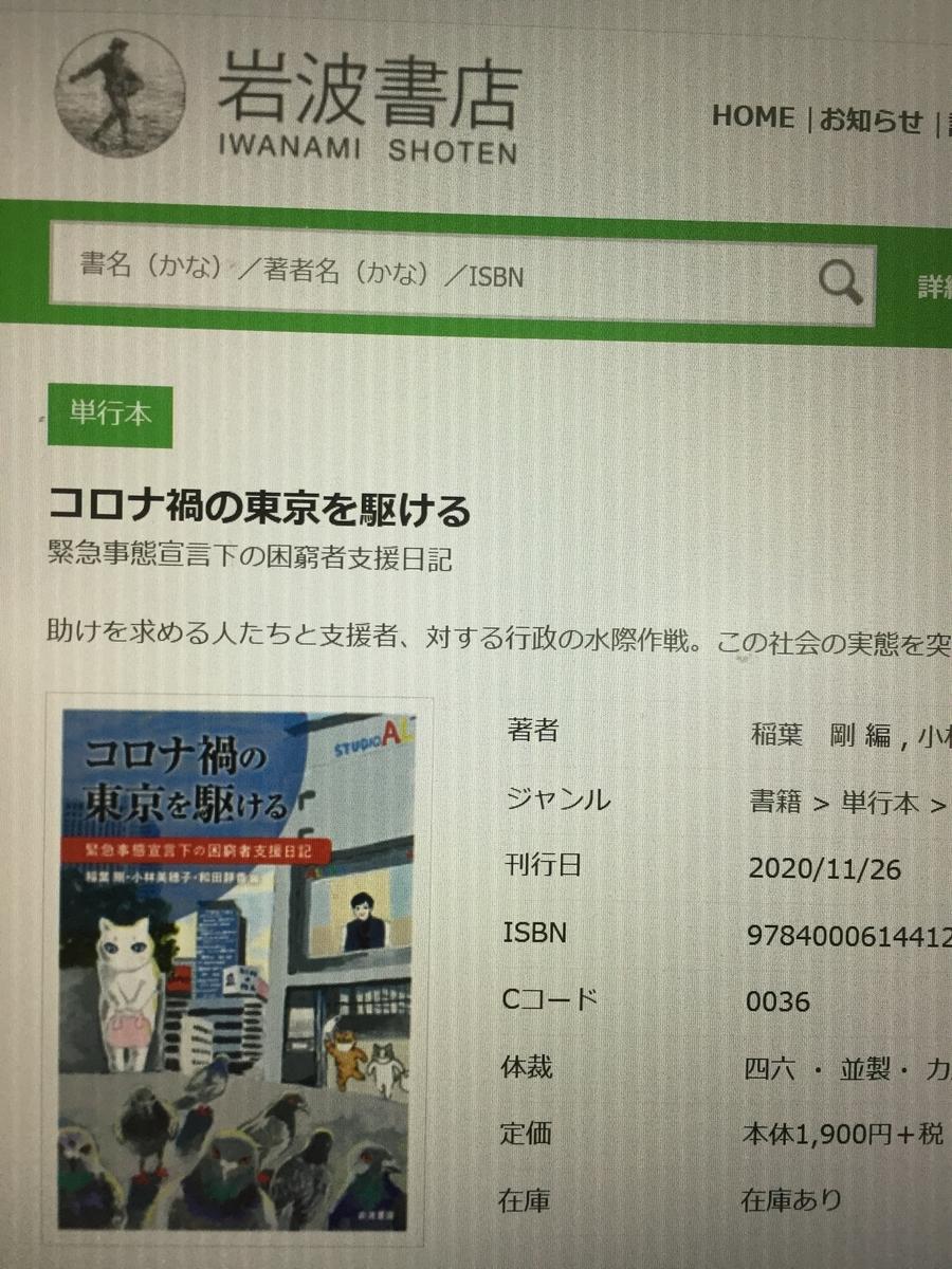 f:id:kumonoami:20210201011424j:plain