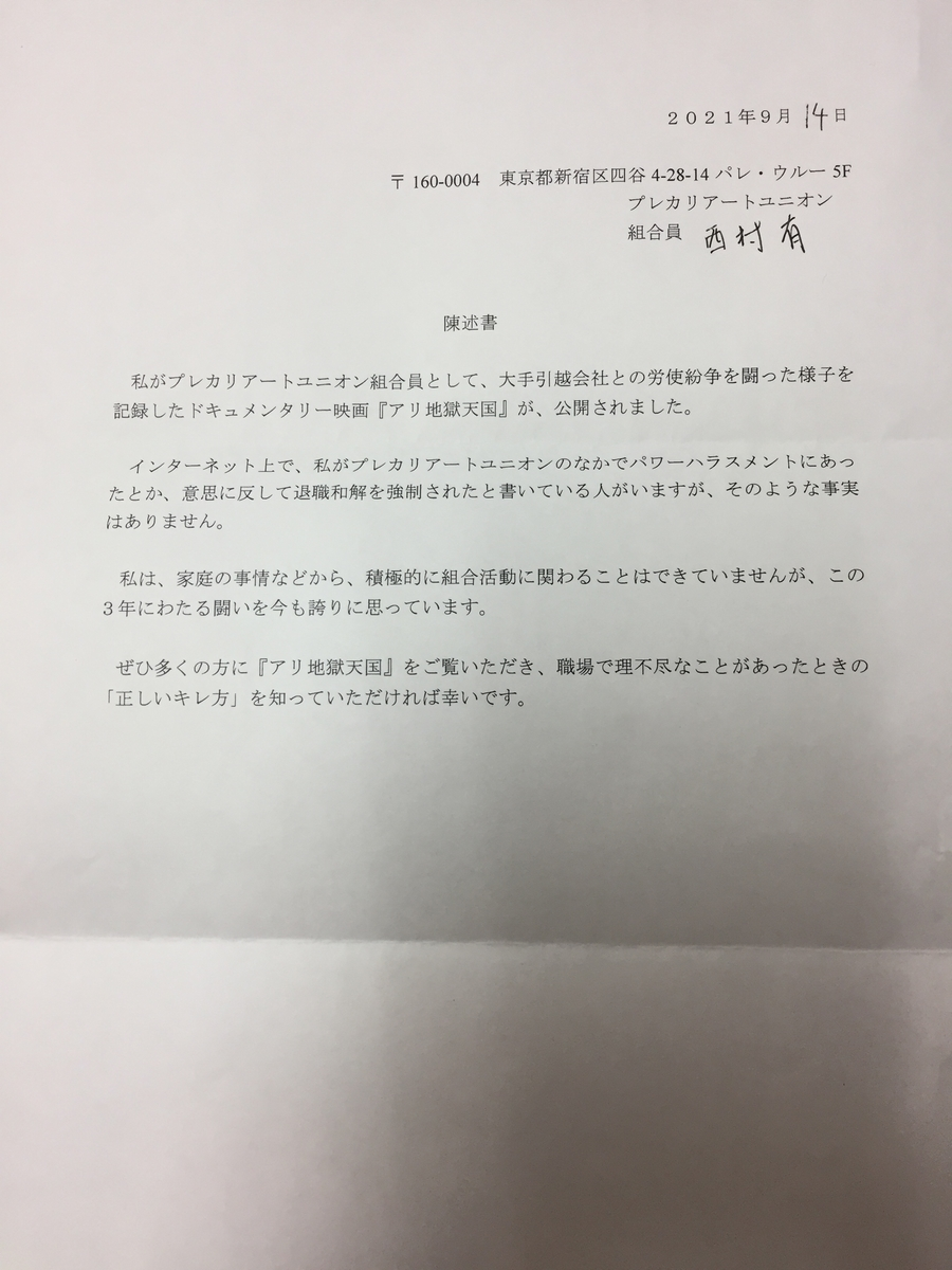 f:id:kumonoami:20210916151934j:plain