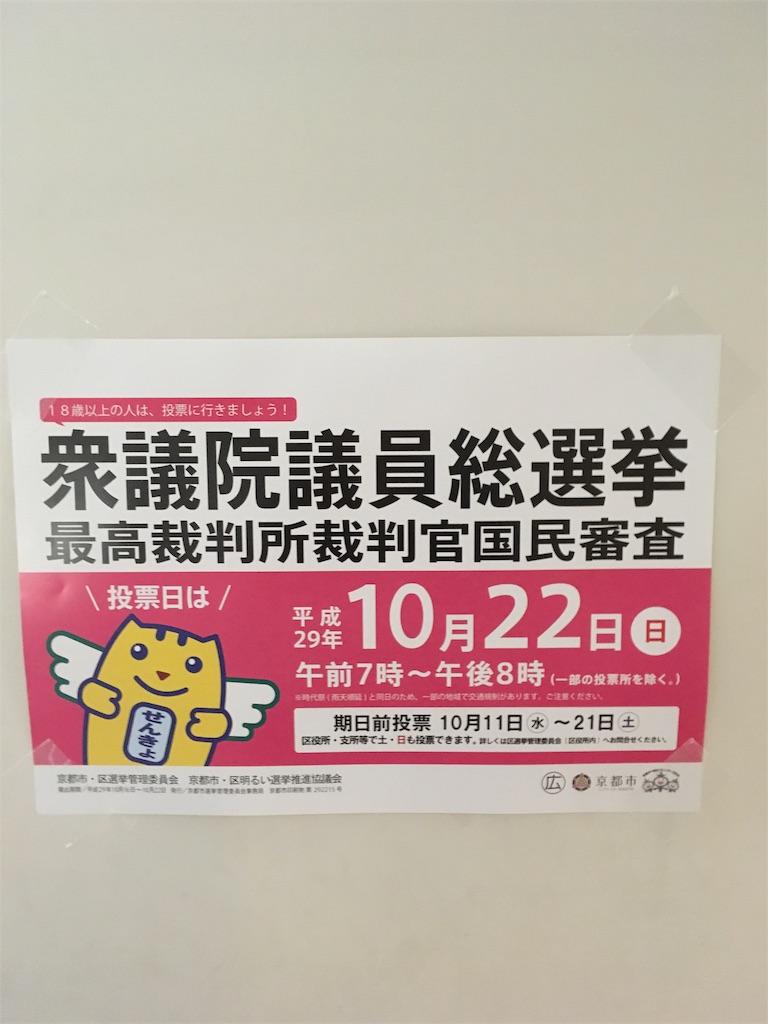 f:id:kumonokanatani0501:20171013165332j:image