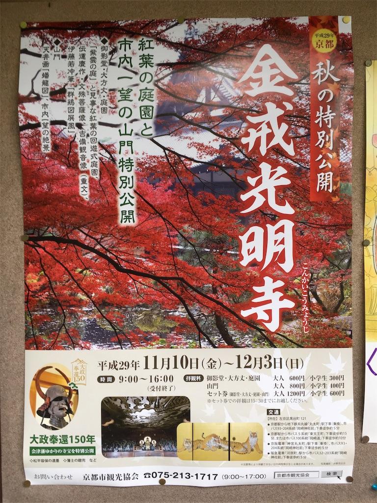 f:id:kumonokanatani0501:20171019172205j:image