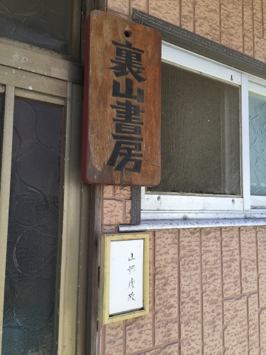 f:id:kumonoshita:20160719135911j:image