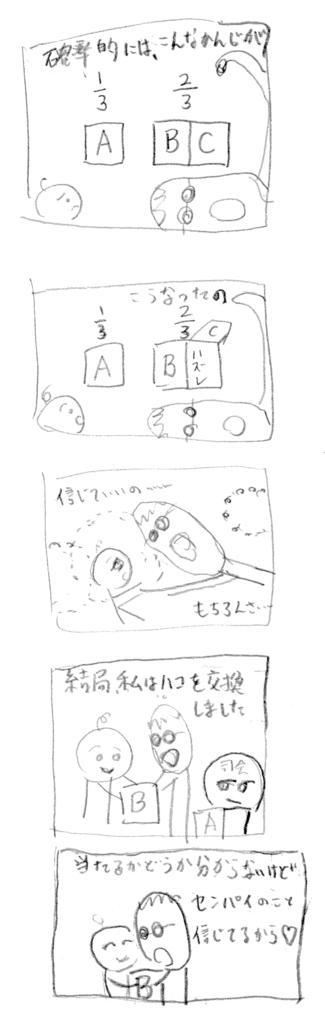 f:id:kumonoshu:20180318005835j:plain