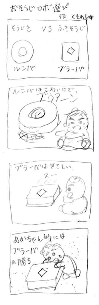 f:id:kumonoshu:20180325232506j:plain