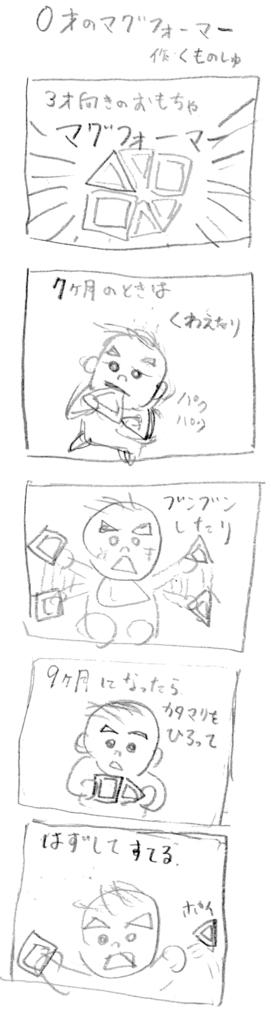 f:id:kumonoshu:20180327234135j:plain
