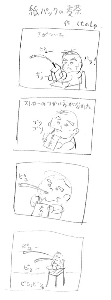 f:id:kumonoshu:20180328003251j:plain