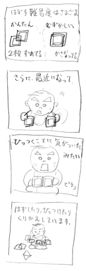 f:id:kumonoshu:20180329005740j:plain