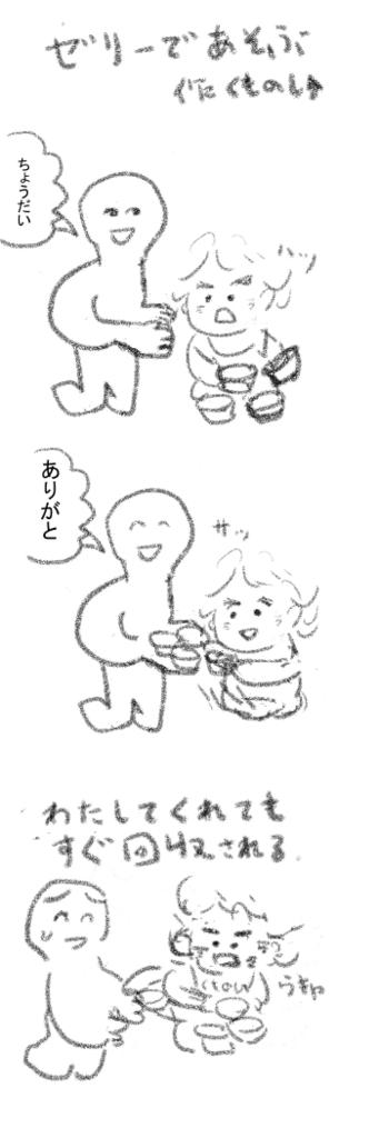 f:id:kumonoshu:20180802175137j:plain