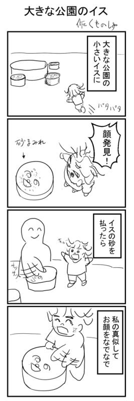 f:id:kumonoshu:20181118190850p:image