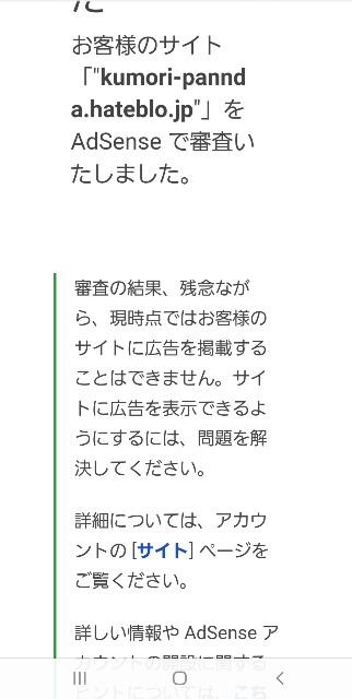 f:id:kumori-pannda:20191226111252j:image