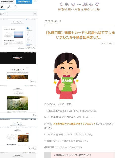 f:id:kumori-pannda:20200131183548j:image