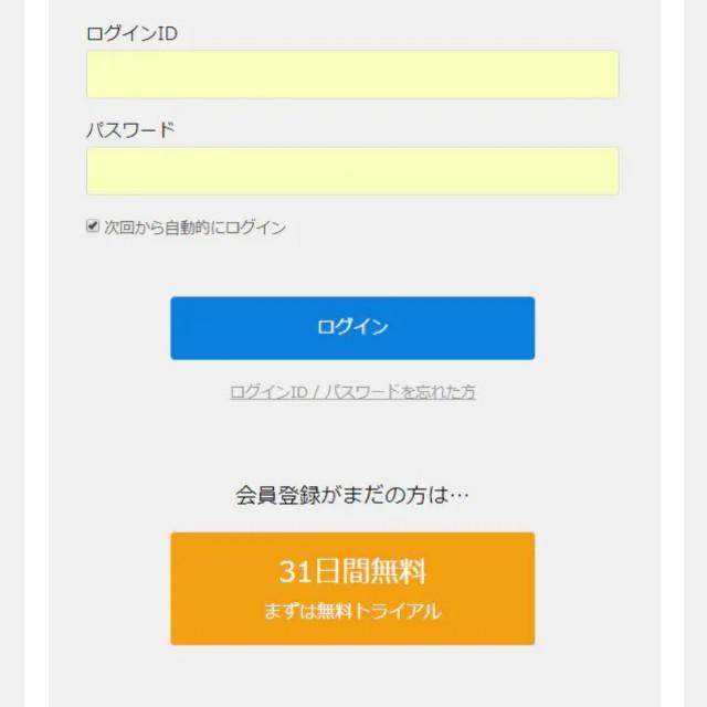 f:id:kumori-pannda:20200206092927j:plain