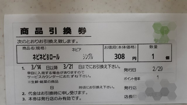 f:id:kumori-pannda:20200229171728j:image