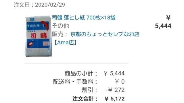 f:id:kumori-pannda:20200229191134j:image