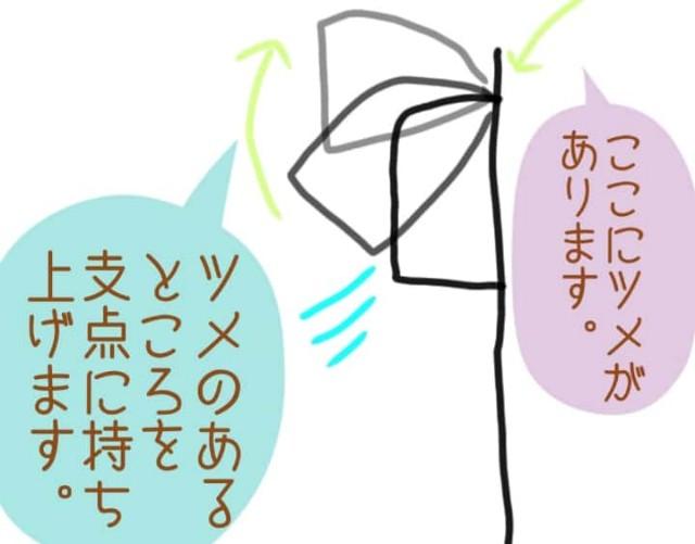 f:id:kumori-pannda:20201213233419j:plain