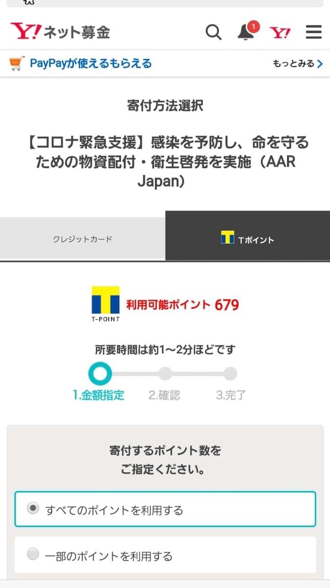 f:id:kumori-pannda:20210508102417j:plain