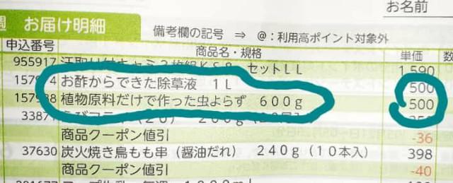 f:id:kumori-pannda:20210531192536j:image