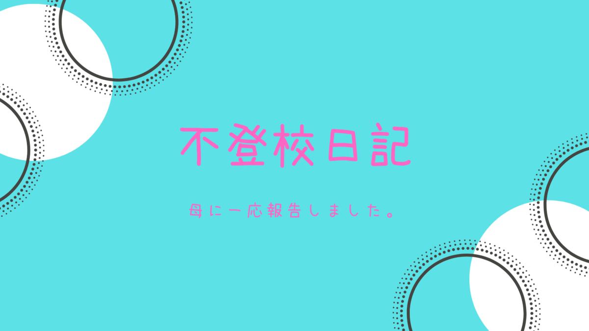 f:id:kumori-pannda:20210608100048p:plain