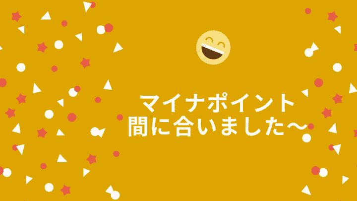 f:id:kumori-pannda:20210818110056p:plain