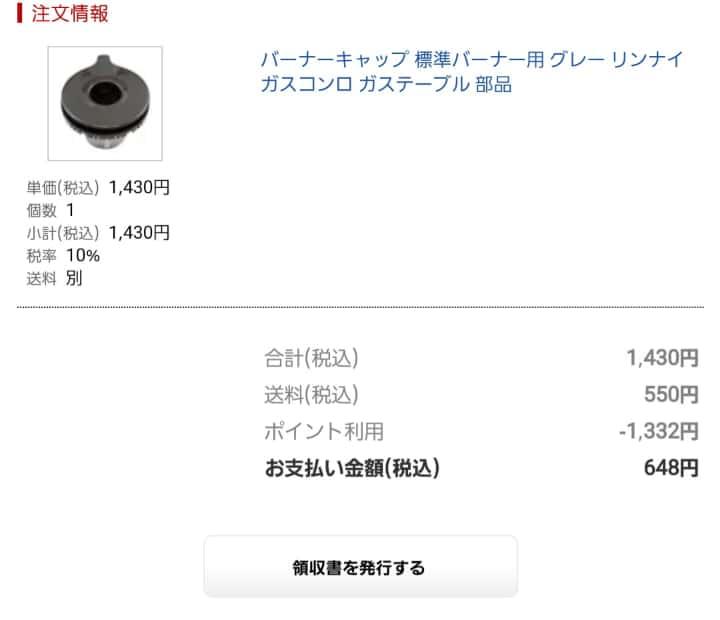 f:id:kumori-pannda:20210820092536j:plain