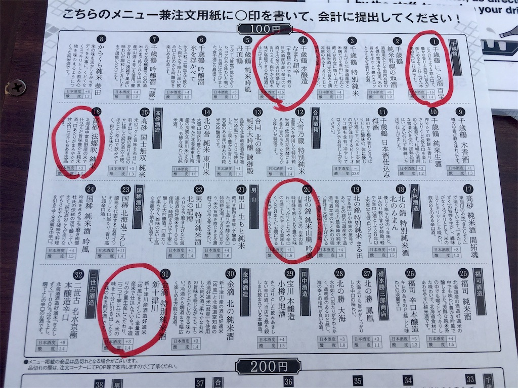 f:id:kumoribiniaruku:20180429212910j:plain