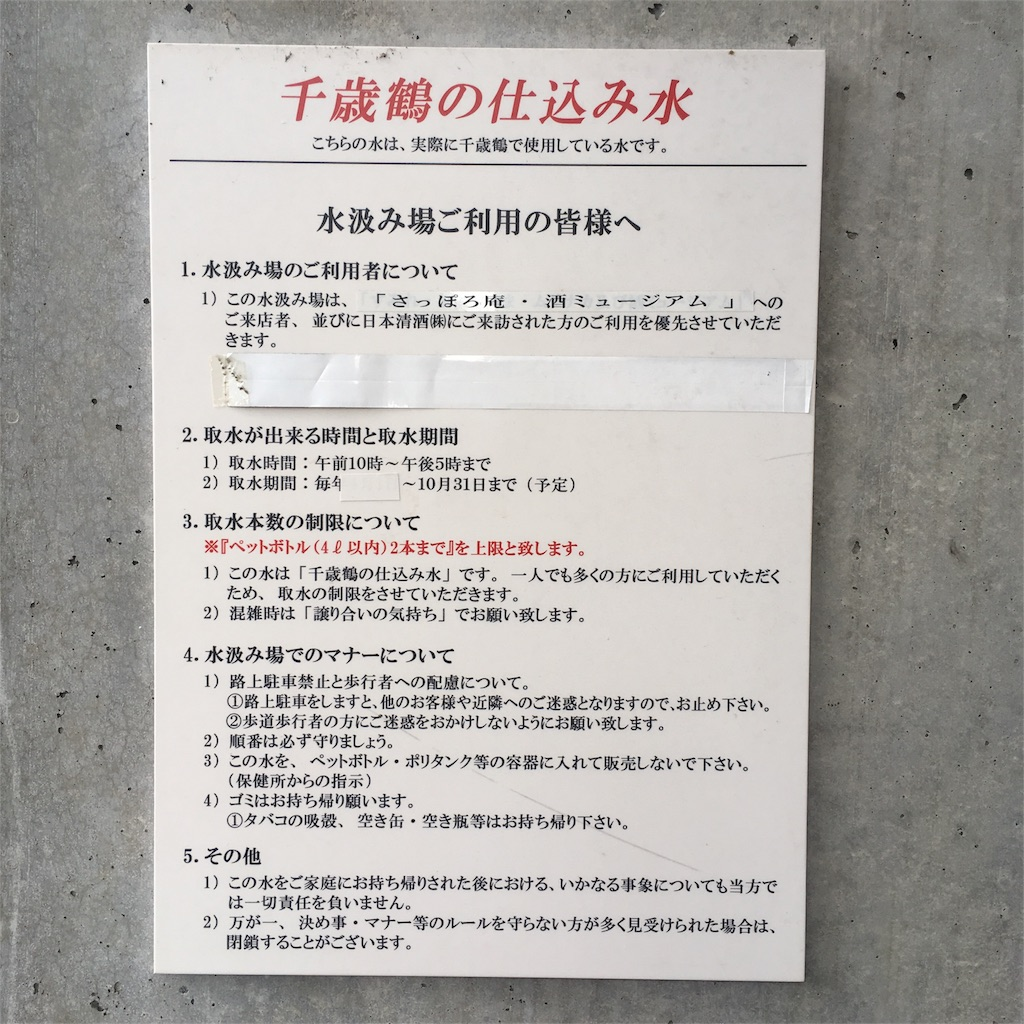 f:id:kumoribiniaruku:20180629211053j:plain
