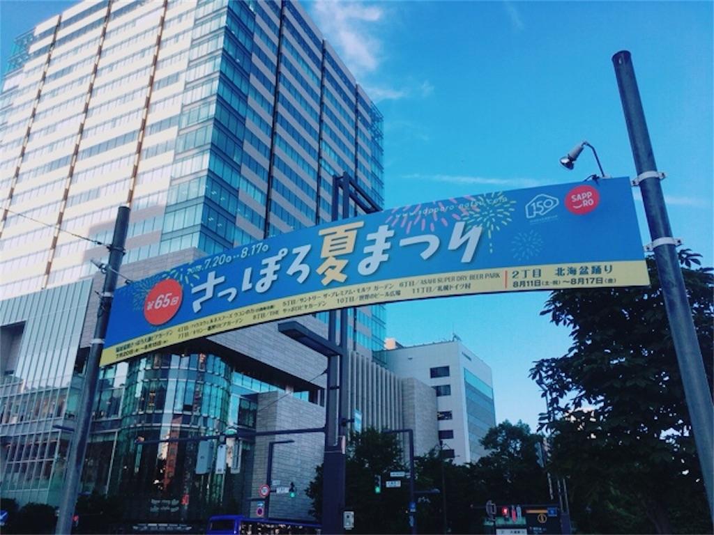 f:id:kumoribiniaruku:20180726222820j:image