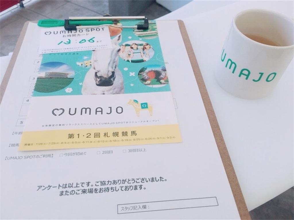 f:id:kumoribiniaruku:20180730152746j:image