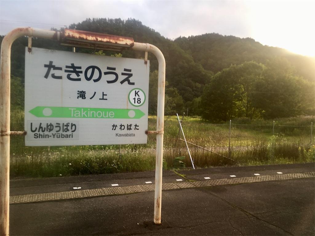 f:id:kumoribiniaruku:20180826231549j:image