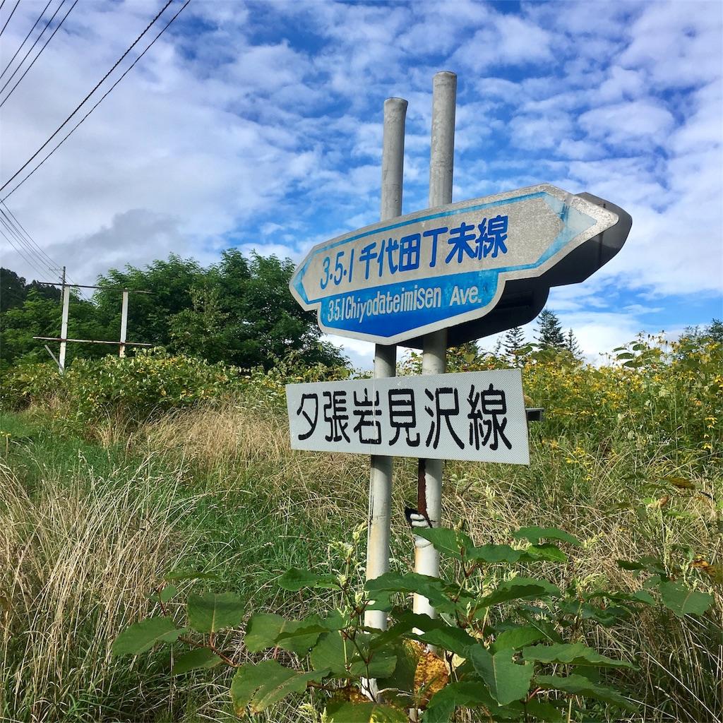 f:id:kumoribiniaruku:20180826231556j:image