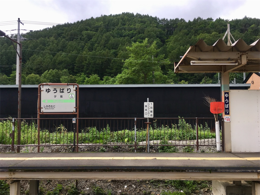 f:id:kumoribiniaruku:20180826231606j:image