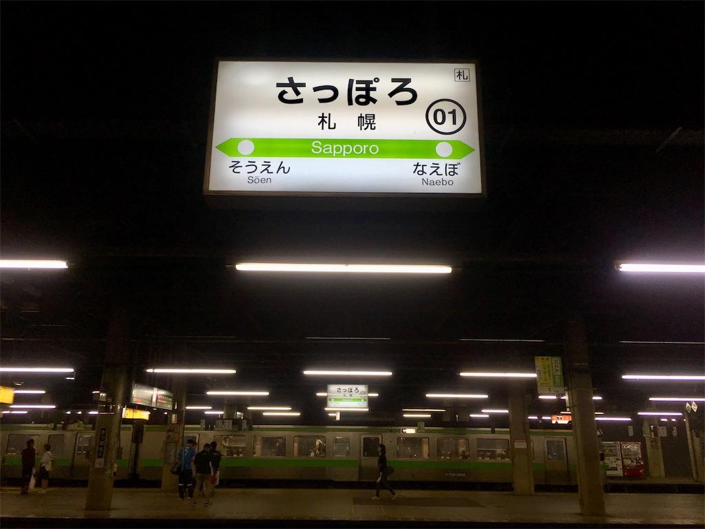 f:id:kumoribiniaruku:20180826231615j:image