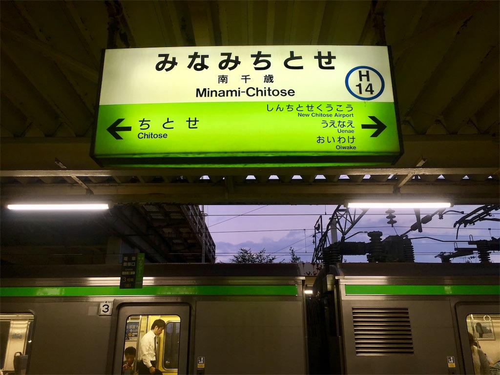 f:id:kumoribiniaruku:20180826231645j:image