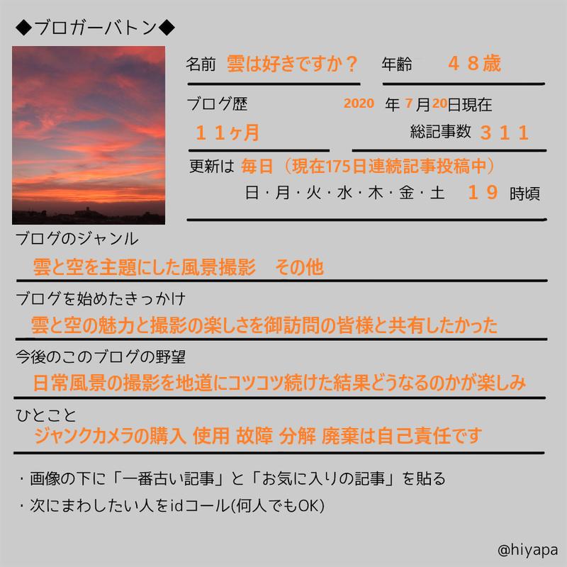 f:id:kumowasukidesuka:20200720213709p:plain