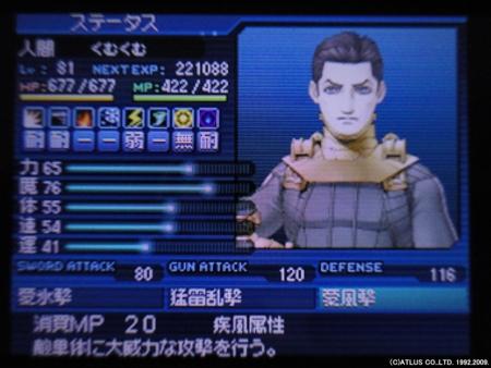 f:id:kumu:20111020215207j:image