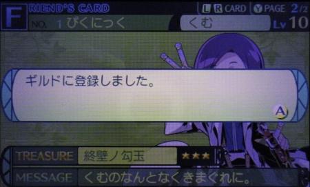 f:id:kumu:20120705222926j:image